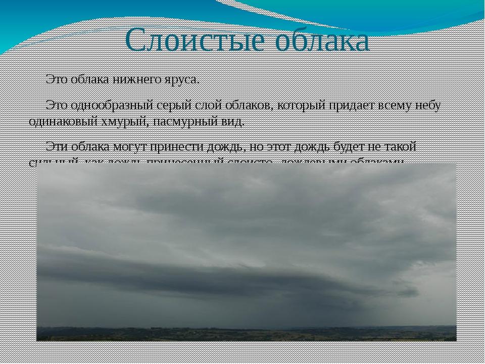 Слоистые облака Это облака нижнего яруса. Это однообразный серый слой облако...