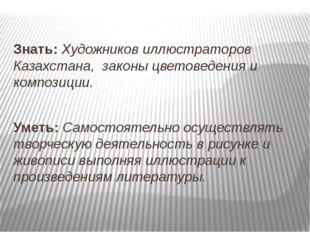 Знать: Художников иллюстраторов Казахстана, законы цветоведения и композиции.