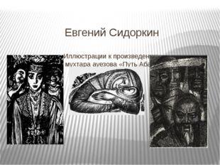 Евгений Сидоркин Иллюстрации к произведению мухтара ауезова «Путь Абая»