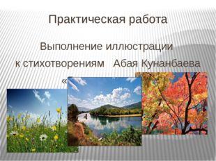 Практическая работа Выполнение иллюстрации к стихотворениям Абая Кунанбаева «