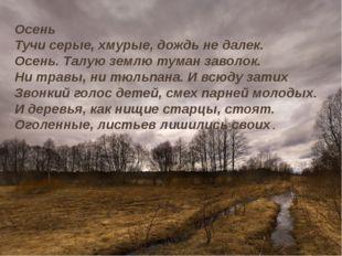 Осень Тучи серые, хмурые, дождь не далек. Осень. Талую землю туман заволок.