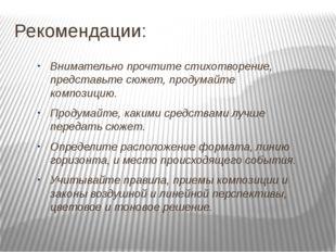 Рекомендации: Внимательно прочтите стихотворение, представьте сюжет, продумай
