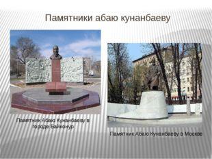 Памятники абаю кунанбаеву Памятник Абаю Кунанбаеву в Москве Памятник Абаю Кун