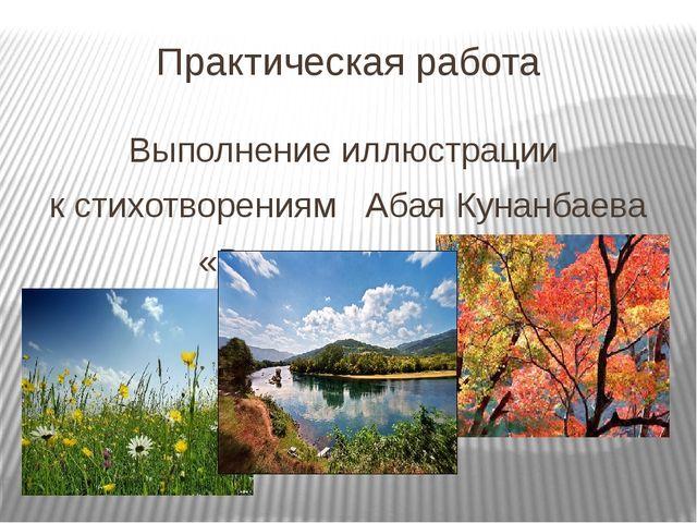 Практическая работа Выполнение иллюстрации к стихотворениям Абая Кунанбаева «...
