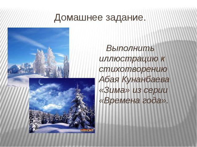 Домашнее задание. Выполнить иллюстрацию к стихотворению Абая Кунанбаева «Зима...