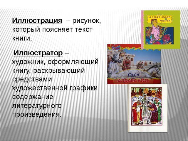 Иллюстрация – рисунок, который поясняет текст книги. Иллюстратор – художник,...