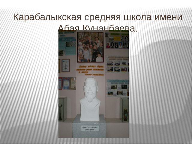Карабалыкская средняя школа имени Абая Кунанбаева.