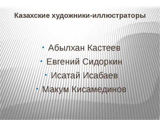 Казахские художники-иллюстраторы Абылхан Кастеев Евгений Сидоркин Исатай Исаб...