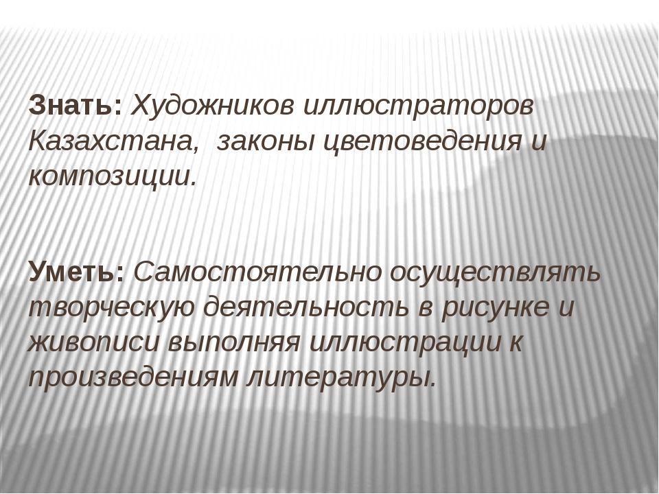 Знать: Художников иллюстраторов Казахстана, законы цветоведения и композиции....