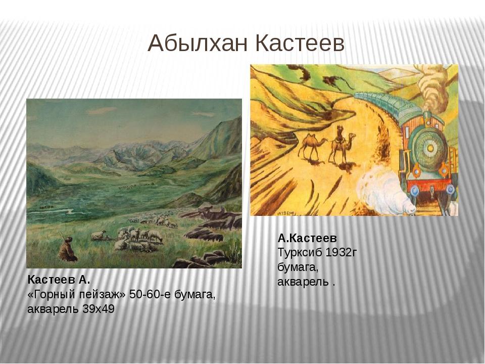Абылхан Кастеев А.Кастеев Турксиб 1932г бумага, акварель . Кастеев А. «Горны...