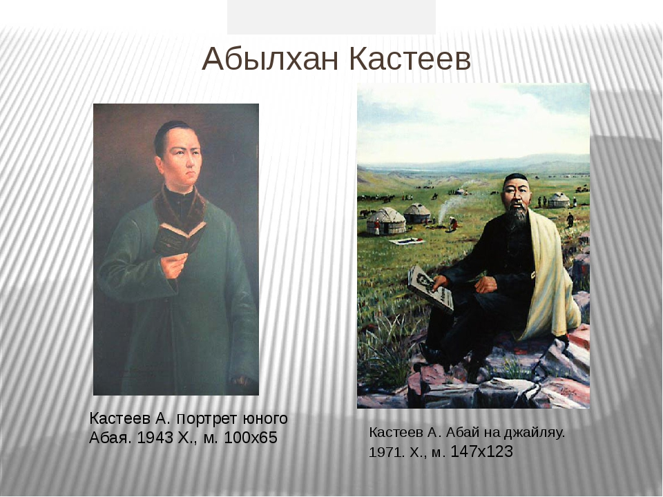 Абылхан Кастеев Кастеев А. Портрет юного Абая. 1943 Х., м. 100х65 Кастеев А....
