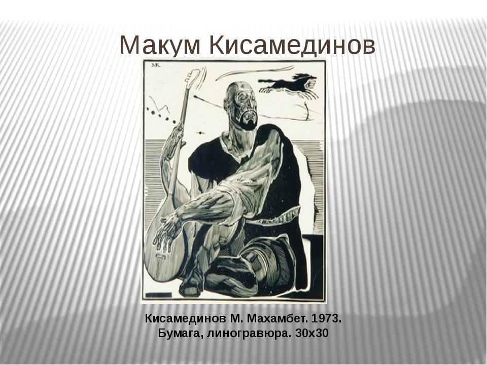 Макум Кисамединов Кисамединов М. Махамбет. 1973. Бумага, линогравюра. 30х30