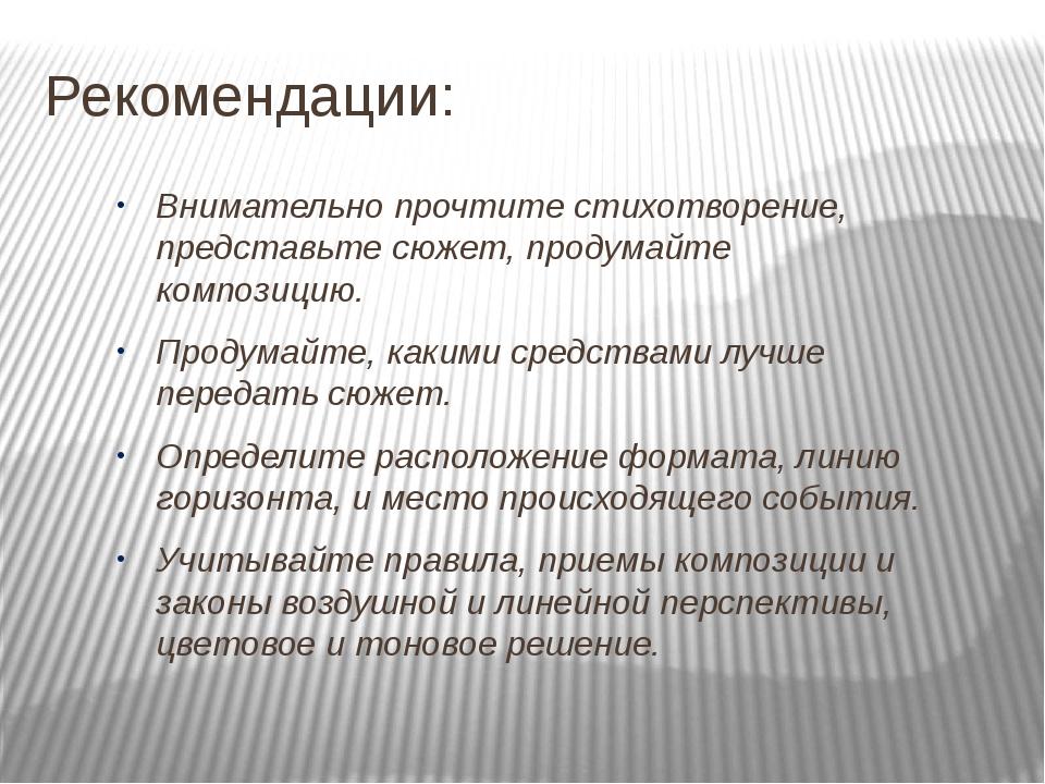 Рекомендации: Внимательно прочтите стихотворение, представьте сюжет, продумай...