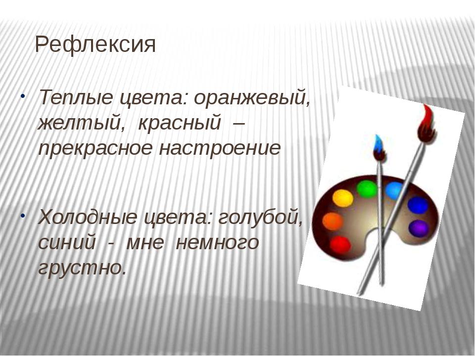 Рефлексия Теплые цвета: оранжевый, желтый, красный – прекрасное настроение Хо...