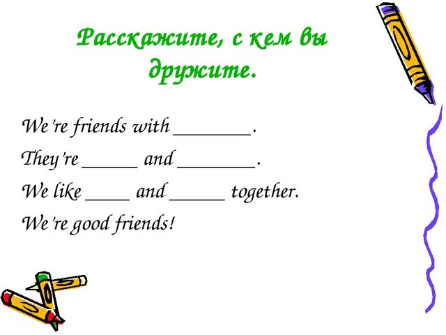 Расскажите, с кем вы дружите. We're friends with _______. They're _____ and _...