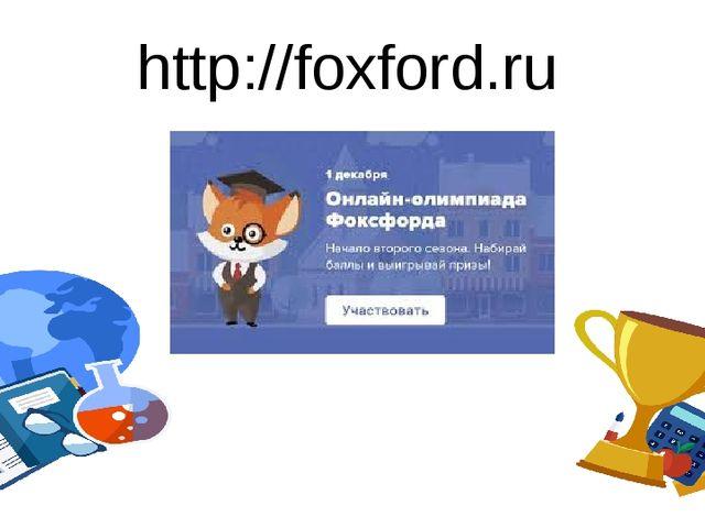 http://foxford.ru