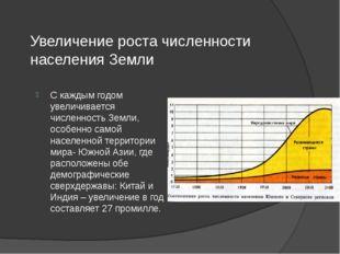Увеличение роста численности населения Земли С каждым годом увеличивается чис