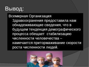 Вывод: Всемирная Организация Здравоохранения предоставила нам обнадеживающие