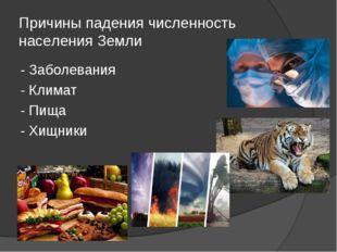 Причины падения численность населения Земли - Заболевания - Климат - Пища - Х