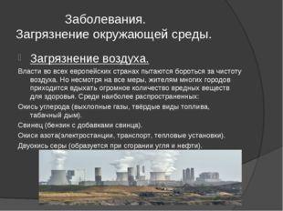 Заболевания. Загрязнение окружающей среды. Загрязнение воздуха. Власти во вс