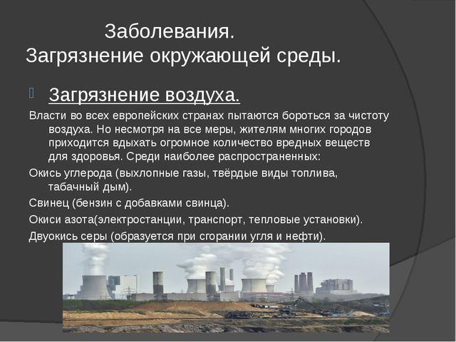 Заболевания. Загрязнение окружающей среды. Загрязнение воздуха. Власти во вс...