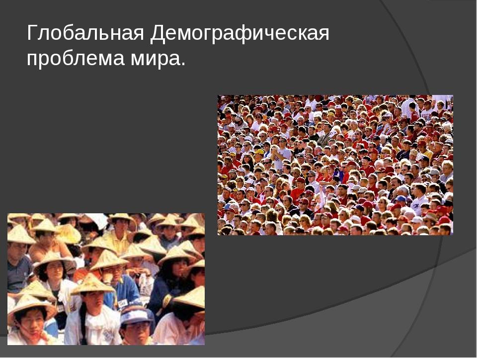 Глобальная Демографическая проблема мира.
