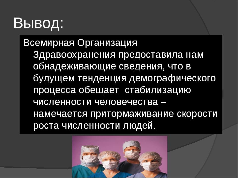 Вывод: Всемирная Организация Здравоохранения предоставила нам обнадеживающие...