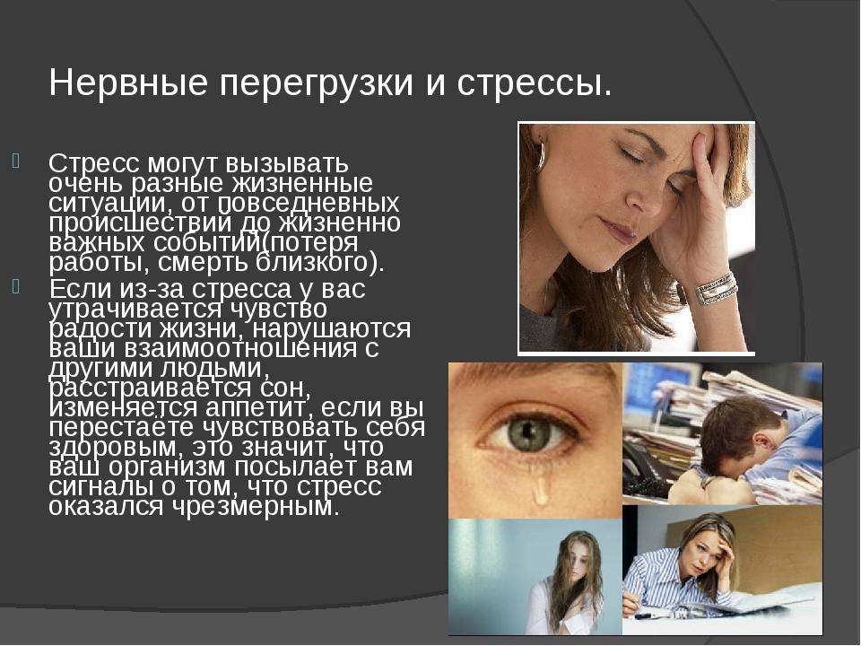 Нервные перегрузки и стрессы. Стресс могут вызывать очень разные жизненные си...