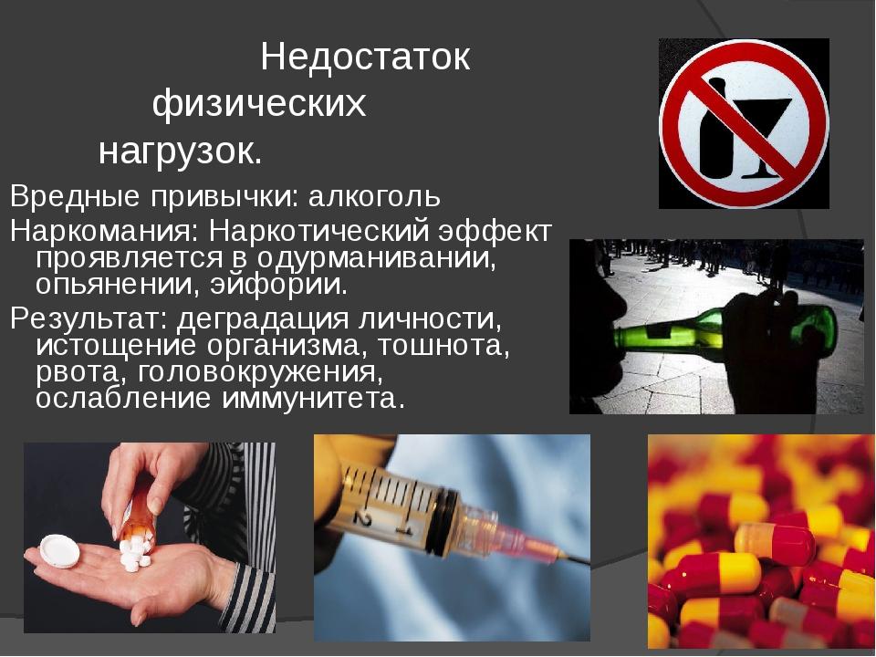Недостаток физических нагрузок. Вредные привычки: алкоголь Наркомания: Нарко...
