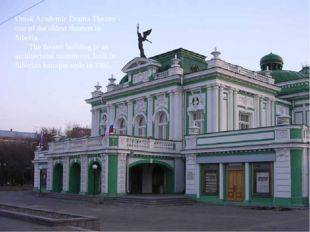 Omsk Academic Drama Theater - one of the oldest theaters in Siberia.        T
