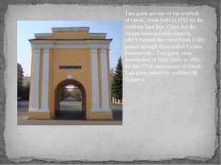Tara gates are one of the symbols of Omsk. Were built in 1792 on the northern