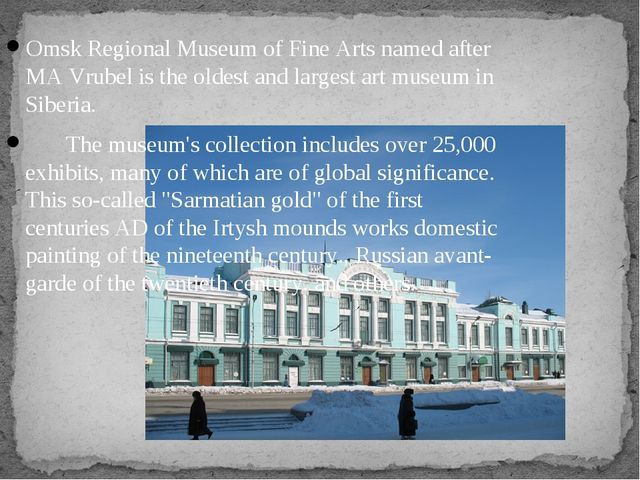 Omsk Regional Museum of Fine Arts named after MA Vrubel is the oldest and lar...