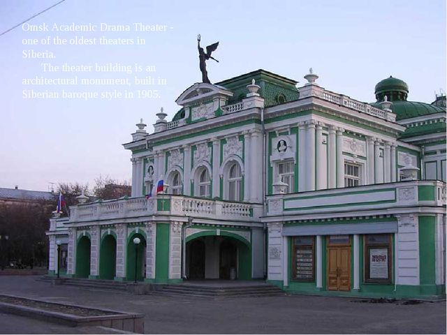 Omsk Academic Drama Theater - one of the oldest theaters in Siberia.        T...