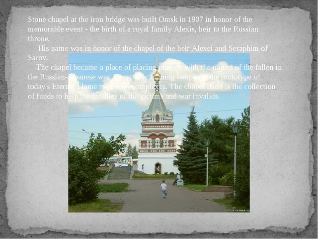 Stone chapel at the iron bridge was built Omsk in 1907 in honor of the memora...