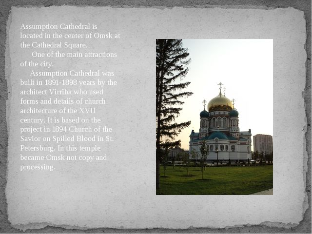 Assumption Cathedral is located in the center of Omsk at the Cathedral Square...