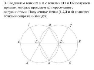 3. Соединяем точкиmиnс точкамиО1иО2получаем прямые, которые продляем