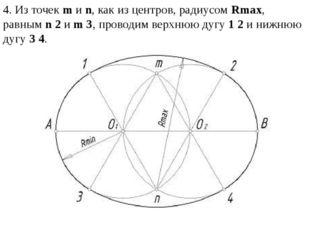 4. Из точекmиn, как из центров, радиусомRmax, равнымn 2иm 3, проводим