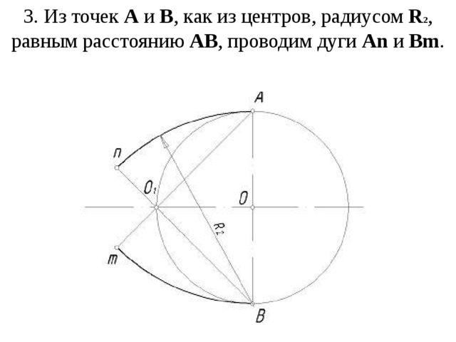 3. Из точекАиВ, как из центров, радиусомR2, равным расстояниюАВ, проводи...