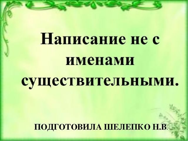 ПОДГОТОВИЛА ШЕЛЕПКО Н.В.