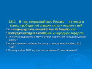 1812 – й год, потрясший всю Россию из конца в конец, пробудил её спящие силы