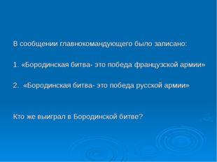 В сообщении главнокомандующего было записано: 1. «Бородинская битва- это поб