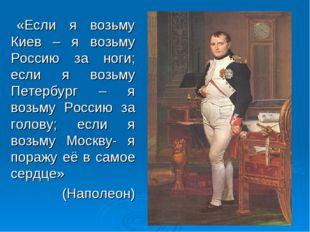 «Если я возьму Киев – я возьму Россию за ноги; если я возьму Петербург – я в