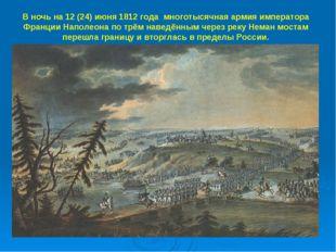 В ночь на 12 (24) июня 1812 года многотысячная армия императора Франции Напол