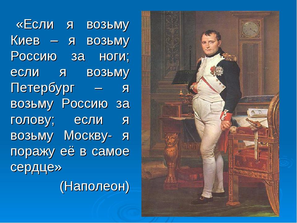 «Если я возьму Киев – я возьму Россию за ноги; если я возьму Петербург – я в...