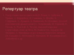 Репертуар театра Театр ставит пьесы советской (В. Розов, А. Арбузов, К. Трене