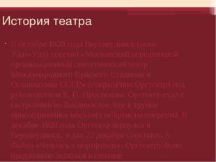 История театра В октябре1928 годаВерхнеудинск(нынеУлан-Удэ) посетил «Моск