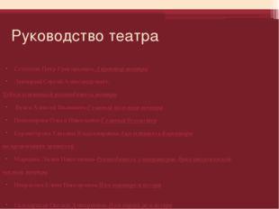 Руководство театра Степанов Петр Григорьевич-Директор театра Левицкий Сергей