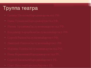 Труппа театра Галина ШелковаНароднаяартистка РФ. Нина ТумановаНароднаяартистк