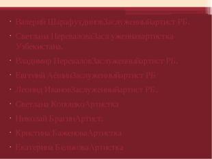 Валерий ШарафутдиновЗаслуженныйартист РБ. Светлана ПереваловаЗасл уженнаяарти