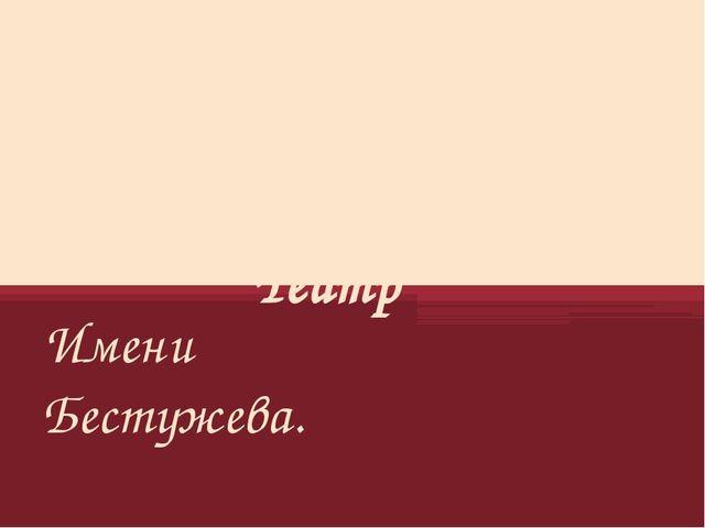 Русский Драматический Театр Имени Бестужева.